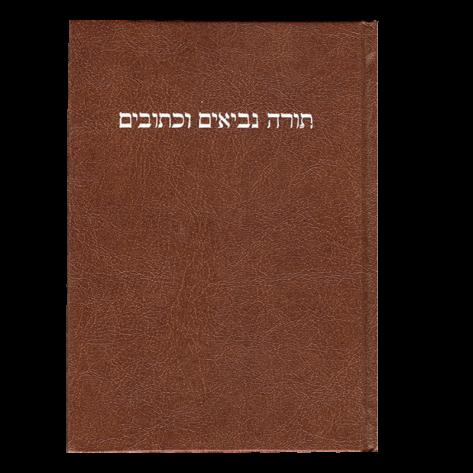 Biblia Hebraica Stuttgartensia.